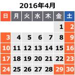 営業日カレンダー2016年4月