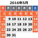 営業日カレンダー2016年5月