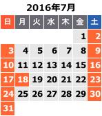 営業日カレンダー2016年7月