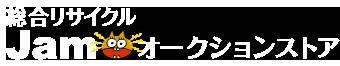 総合リサイクルJamオークションストア